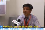 访哈特贝尔(上海)贸易有限公司总经理 余正华[1]