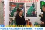 访江苏宏程锻压机床有限公司陈桂芬董事长