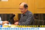 中国锻压协会 宋拥政:锻压装备智商评价 将会使多方共赢