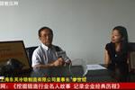 中国锻压网专访上海东芙冷锻制造有限公司董事长 廖世绍先生2