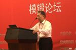 《轴齿类零件精锻技术及装备的研发与应用01》―华中科技大学 夏巨谌教授