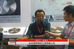 访杭州博野精密工具有限公司董事长 刘占仁
