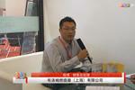 访布洛姆燃烧器(上海)有限公司北京办销售总经理 敖博