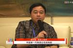 访中国第一汽车集团公司采购部高级工程师 娄树强01