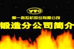 第一拖拉机股份有限公司锻造厂企业宣传片