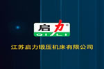 江苏启力锻压机床有限公司企业宣传片