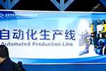 自动化生产线参观现场――中凯科技5