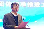 中国锻压协会团体标准委员会成立大会――致辞