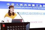 中国锻压协会团体标准委员会成立大会――工业和信息化部科技司标准处 赵晶晶