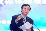 中国锻压协会团体标准委员会成立大会――中国机械工业联合会副会长/中国铸造协会会长 张立波