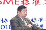 中国锻压协会团体标准委员会成立大会――美国机械工程师学会北京代表处总监 张强