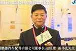 中国锻压协会团体标准委员会成立大会――采访无锡鹏德汽车配件有限公司董事长、总经理 谈伟光