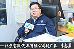 专访北京宝沃汽车有限公司副厂长李志勇