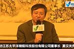 专访江苏太平洋精锻科技股份有限公司董事长夏汉关