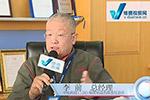 专访中电科技(三河)精密制造有限责任公司李前总经理